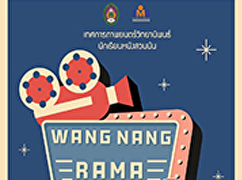 "Communication Arts, Suan Sunandha Rajabhat University, organized the Thesis Film Festival ""Wang Nung 4"""