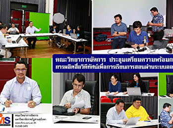 Faculty of Management Science, training preparation meeting for online teaching and learning video production