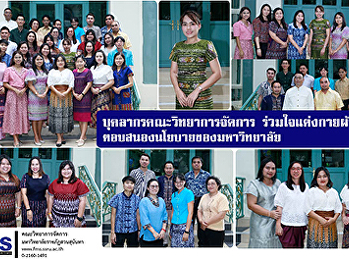 Faculty of Management Science personnel join together in Thai dress respond the university policy