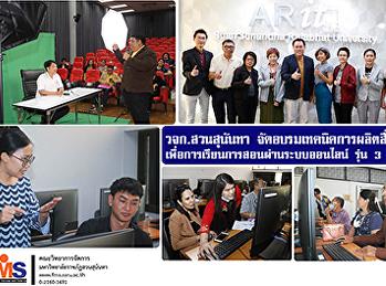 คณะวิทยาการจัดการ สวนสุนันทา จัดอบรมเทคนิคการผลิตสื่อวิดีทัศน์ เพื่อการเรียนการสอนผ่านระบบออนไลน์ รุ่น 3
