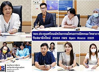 วจก. ประชุมเตรียมจัดกิจกรรมโครงการเปิดคณะวิทยาการจัดการรับสมาชิกใหม่ 2564 FMS Open House 2021