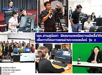 คณะวิทยาการจัดการ สวนสุนันทา จัดอบรมเทคนิคการผลิตสื่อวิดีทัศน์ เพื่อการเรียนการสอนผ่านระบบออนไลน์ รุ่น 2