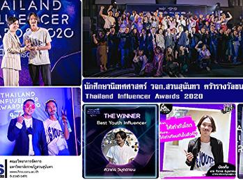 นักศึกษานิเทศศาสตร์ วจก. สวนสุนันทา คว้ารางวัลชนะเลิศ Thailand Influencer Awards 2020