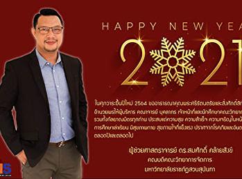 Happy New Year 2021 คณบดีคณะวิทยาการจัดการ มหาวิทยาลัยราชภัฏสวนสุนันทา  อวยพรปีใหม่ 2564