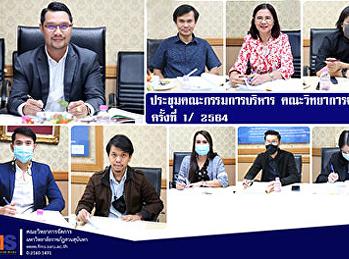 ประชุมคณะกรรมการบริหาร คณะวิทยาการจัดการ ครั้งที่ 1/ 2564
