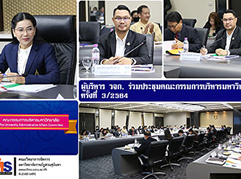 Executive Faculty of Management Science attend the University Administration Committee Meeting No.3 / 2021