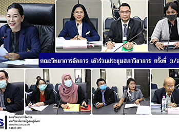 Faculty of Management Attended the Academic Council Meeting No. 3/2021