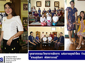 Faculty of Management Science Personnel Dress in Thai cloths and join the activity