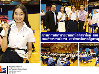Report of new students of  Portfolio of Faculty of Management Science Suan Sunandha Rajabhat University