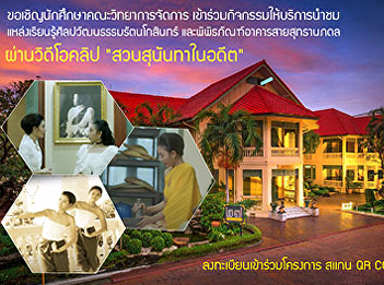 Public relations activities to provide a guided tour of the Rattanakosin arts and culture learning center and Sutthanaphadon Building Museum (online) through video clips