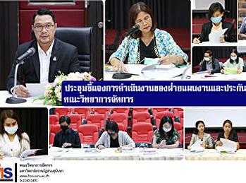 ประชุมชี้แจงการดำเนินงานของฝ่ายแผนงานและประกันคุณภาพ คณะวิทยาการจัดการ