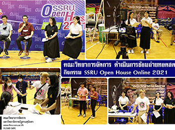 Faculty of Management Science Conducted live rehearsal of the SSRU Open House Online 2021 event