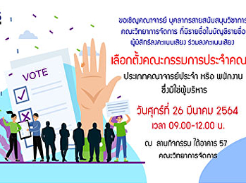 Invitation to the faculty Academic Support Personnel, Faculty of Management Science Listed in the list Who has the right to vote Join the ballot Election of the faculty committee