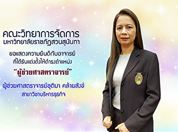 Congratulations to Assistant Professor Chutima Klaysung on the occasion of the Suan Sunandha Rajabhat University Council Has a resolution approving the appointment of a higher academic position.