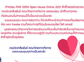 Instead of thanks from the public relations event, the FMS SSRU open house online 2021 event was successfully completed.