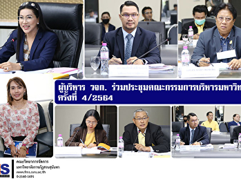Executive Faculty of Management Science Join the University Executive Committee Meeting No. 4/2021