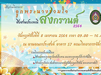 Invitation to join the Princess Ruam Jai child project Continuing the Songkran tradition of the year 2021