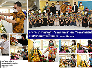 Faculty of Management Science 'Suan Sunandha' organized