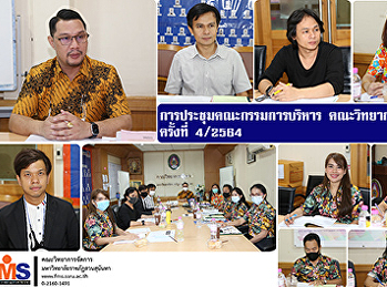 Executive Committee Meeting Faculty of Management Science No. 4/2021
