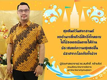 คณบดีคณะวิทยาการจัดการ ขอส่งมอบความสุขและพรในวันปีใหม่ไทย