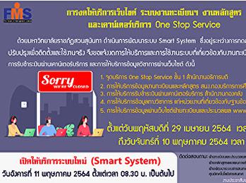 ประชาสัมพันธ์: การงดให้บริการเว็บไซต์ ระบบงานทะเบียนฯ งานหลักสูตร และเคาน์เตอร์บริการ One Stop Service