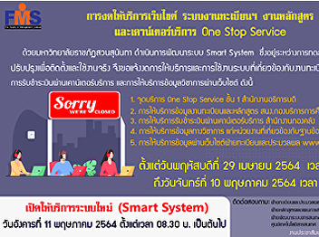 Public relations: Suspension of website services registration system, course work and one stop service counter
