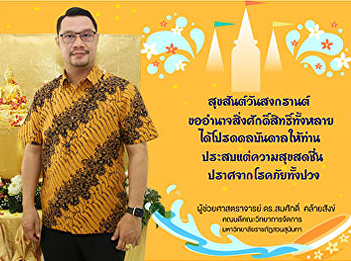 Dean of Faculty of Management Science wish to deliver happiness and blessings on the Thai New Year.
