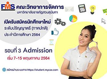 คณะวิทยาการจัดการ มหาวิทยาลัยราชภัฏสวนสุนันทา เปิดรับสมัครนักศึกษาใหม่  ระดับปริญญาตรี ภาคปกติ  ประจำปีการศึกษา 2564  รอบที่ 3 admission