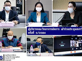 ผู้บริหารคณะวิทยาการจัดการ เข้าร่วมประชุมสภาวิชาการ ครั้งที่ 5/2564