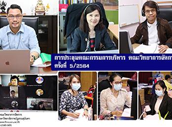 การประชุมคณะกรรมการบริหาร คณะวิทยาการจัดการ ครั้งที่ 5 / 2564