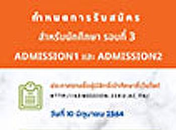 กำหนดการรับสมัคร ภาคปกติ ระดับปริญญาตรี ประจำปีการศึกษา 2564 (รอบที่ 3 Admission1) และ (รอบที่ 3 Admission2)