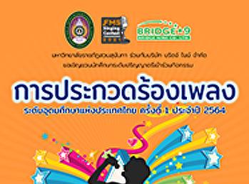 ประชาสัมพันธ์การประกวดร้องเพลงระดับอุดมศึกษาแห่งประเทศไทย ครั้งที่ 1 ประจำปี 2564
