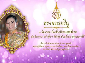 เนื่องในโอกาสวันคล้ายวันพระราชสมภพ สมเด็จพระนางเจ้าสุทิดา พัชรสุธาพิมลลักษณ พระบรมราชินี