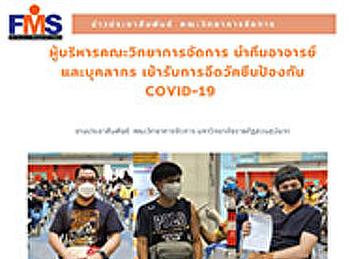 ผู้บริหารคณะวิทยาการจัดการ นำทีมอาจารย์และบุคลากร เข้ารับการฉีดวัคซีนป้องกัน covid-19