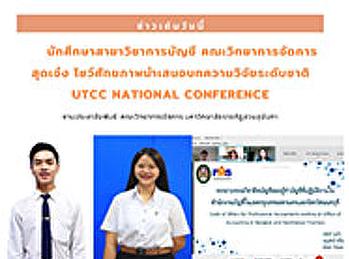นักศึกษาสาขาวิชาการบัญชี คณะวิทยาการจัดการ  สุดเจ๋ง โชว์ศักยภาพนำเสนอบทความวิจัยระดับชาติ UTCC National Conference