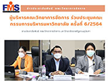 ผู้บริหารคณะวิทยาการจัดการ ร่วมประชุมคณะกรรมการบริหารมหาวิทยาลัย ครั้งที่ 6/2564
