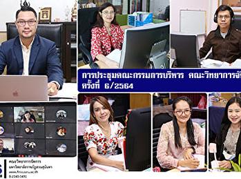 การประชุมคณะกรรมการบริหาร คณะวิทยาการจัดการ ครั้งที่ 6 / 2564