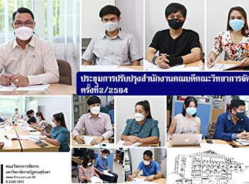 ประชุมการปรับปรุงสำนักงานคณบดีคณะวิทยาการจัดการ ครั้งที่2/2564