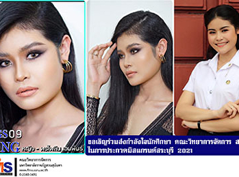Invite students to support Faculty of Management Science in the Miss Grand Saraburi 2021 contest