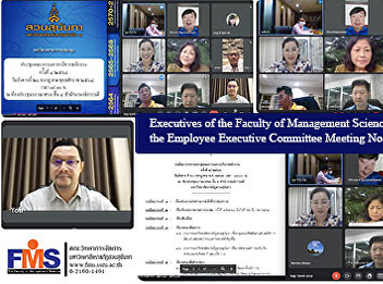Executives of the Faculty of Management Science attended the Employee Executive Committee Meeting No. 4/ 2021