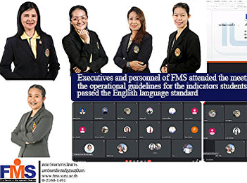Executives and personnel of FMS attended the meeting to clarify the operational guidelines for the indicators. Students and staff who have passed the English language standard