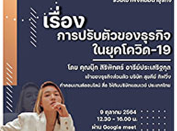 Public relations invite those who are interested to attend the seminar on