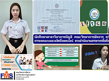 Accounting student Faculty of Management Sciences won 2 awards for online media design and production. from the Bangkok Area Revenue Office