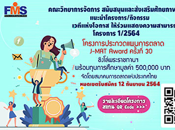 Public relations for the 30th J-MAT Award Marketing Plan Contest