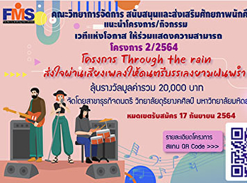 Public relations for participation in the singing or playing music contest project
