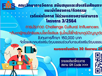 Public relations for the Challenge Cultural Influencers contest