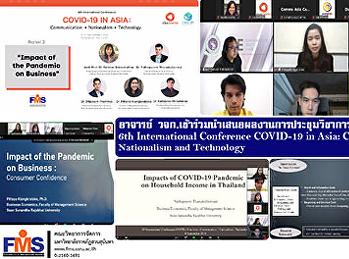 อาจารย์ วจก. เข้าร่วมนำเสนอผลงานการประชุมวิชาการระดับนานาชาติ 6th International Conference COVID-19 in Asia: Communication, Nationalism and Technology