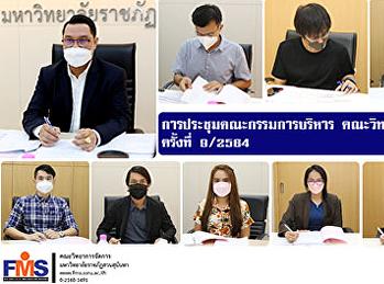 การประชุมคณะกรรมการบริหาร คณะวิทยาการจัดการ ครั้งที่ 9 / 2564