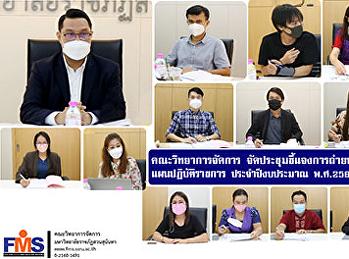 คณะวิทยาการจัดการ ประชุมชี้แจงการถ่ายทอดตัวชี้วัดแผนปฏิบัติราชการ ประจำปีงบประมาณ พ.ศ.2565