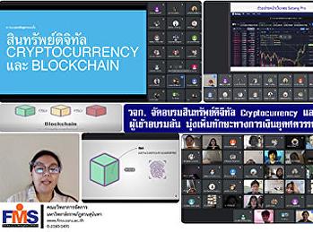 วจก. จัดอบรมสินทรัพย์ดิจิทัล Cryptocurrency และ Blockchain ผู้เข้าอบรมล้น มุ่งเพิ่มทักษะทางการเงินยุคศตวรรษที่ 21